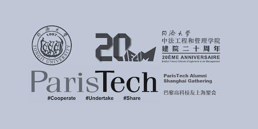 ParisTech Alumni  Shanghai | 2019.10.25-26