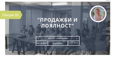 "Маркетинг училище ""Успех""- Лекция 6, Продажби и лоялност tickets"