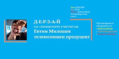 Д-Е-Р-З-А-Й със специалното участие на Евтим Милошев