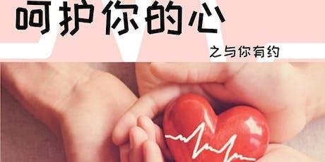 主题分享-呵护你的心 tickets