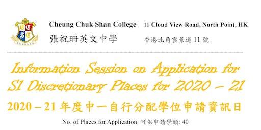 CCSC S1 Admission Talk 2019-20