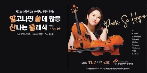 Park So Hyun - Violin & Viola 해설이 있는 바이올린, 비올라 독주회 - 알고 나면 쓸데 많은 신나는 클래식