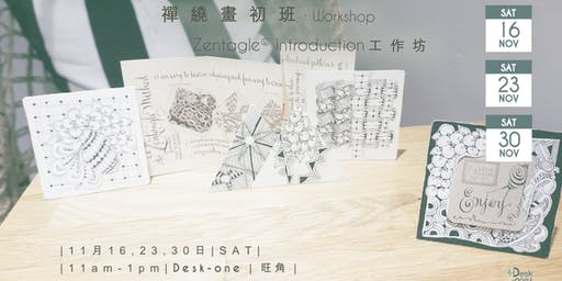 Zentangle®初班  Zentangle® Introduction Workshop