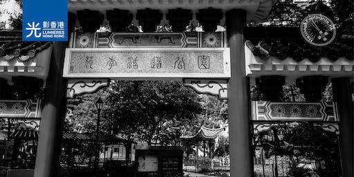 光影香港- 讓香港故事繼續流傳-中上環篇 #1 [廣東話]