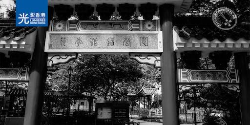 光影香港- 讓香港故事繼續流傳-中上環篇 #2 [廣東話]