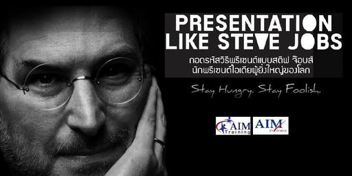 Presentation Like Steve Jobs Thai Workshop