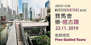 「賽馬會樂・憶古蹟」免費古蹟導賞       Jockey Club Musicus Heritage...