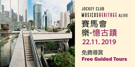 「賽馬會樂.憶古蹟」免費古蹟導賞 Jockey Club Musicus Heritage Alive Free Guided Tour tickets