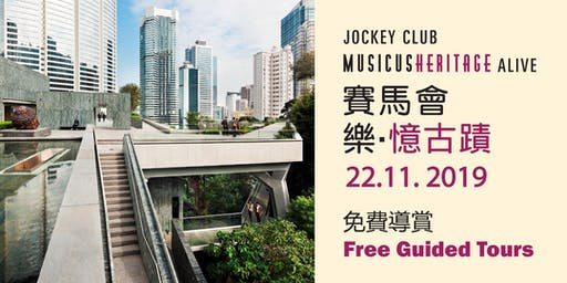 「賽馬會樂・憶古蹟」免費古蹟導賞       Jockey Club Musicus Heritage Alive Free Guided Tour