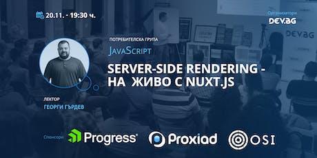 JavaScript: Server-Side Rendering - на живо с Nuxt.js tickets