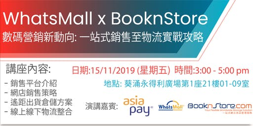 WhatsMall x BooknStore — 數碼營銷新動向: 一站式銷售至物流實戰攻略