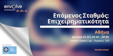 Αθήνα   Επόμενος Σταθμός: Επιχειρηματικότητα Tickets