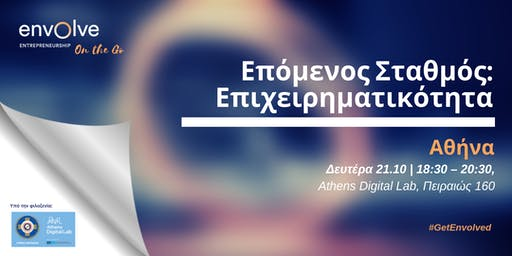 Αθήνα | Επόμενος Σταθμός: Επιχειρηματικότητα