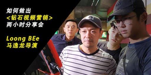 Loong BEe 马逸龙导演 - 如何做出【钻石视频营销系统】两小时分享会
