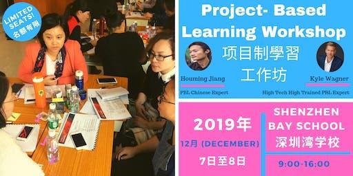 Project- Based Learning Workshop