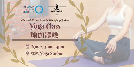Beyond Vision Workshop - Yoga Class 超越視覺工作坊 - 瑜伽體驗