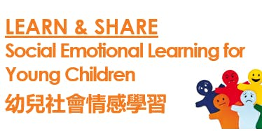 Social Emotional Learning for Young Children 幼兒社會情感學習