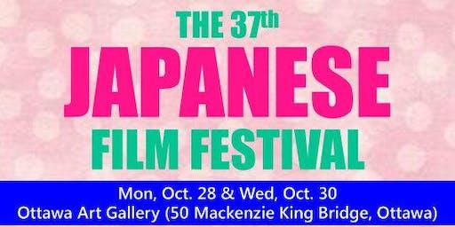 2019 JAPANESE FILM FESTIVAL