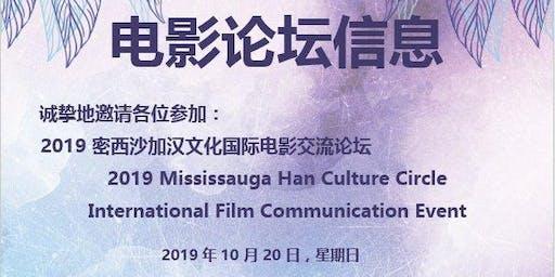密西沙加汉文化国际电影节论坛
