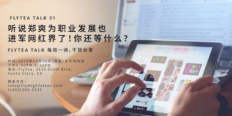 【FLYTEA TALK 31】听说郑爽为职业发展也进军网红界了!你还等什么? tickets