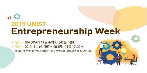 2019 UNIST Entrepreneurship Week