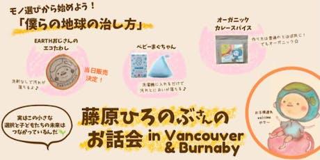 藤原ひろのぶさんのお話会お話会 in Burnaby tickets