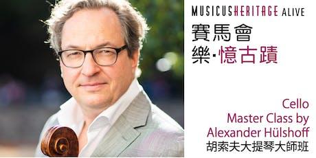 胡索夫大提琴大師班 Cello Master Class by Alexander Hülshoff tickets