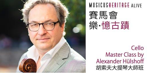 胡索夫大提琴大師班 Cello Master Class by Alexander Hülshoff