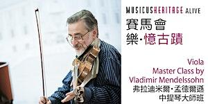 弗拉迪米爾.孟德爾遜中提琴大師班 Viola Master Class by Vladimir...