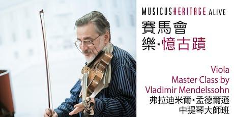 弗拉迪米爾.孟德爾遜中提琴大師班 Viola Master Class by Vladimir Mendelssohn tickets