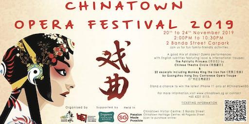 Chinatown Opera Festival 牛车水戏曲节 2019