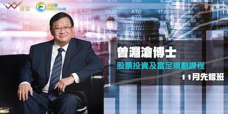 曾淵滄博士「股票投資及富足規劃課程」先修班 - 11月班 tickets