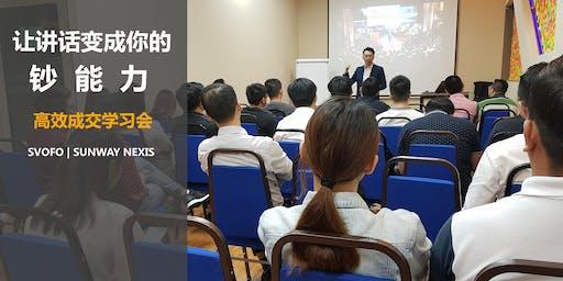 11月KL 《一讲即卖》學習會 : 让讲话变成钞能力