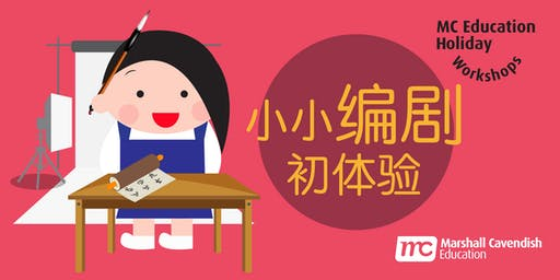 MC Education Holiday Workshops - Chinese Composition Writing (P5&6)