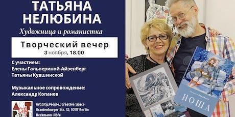 Творческий вечер / Татьяна Нелюбина Tickets