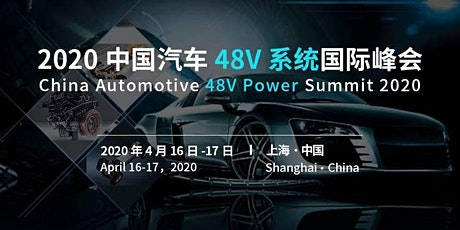 China Automotive 48V Power Summit 2020 tickets