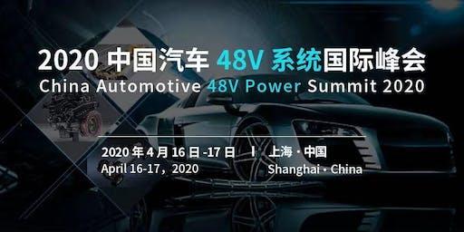 China Automotive 48V Power Summit 2020