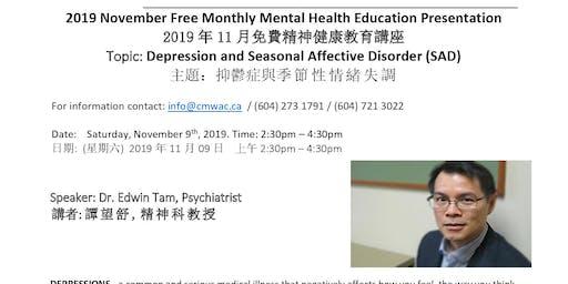 Mental Health Presentation: Depression & SAD (Seasonal Affective Disorder)