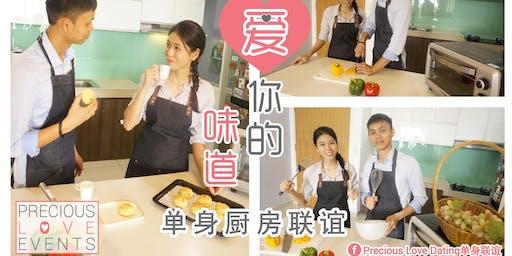 11月24日【爱你的味道】单身厨房联谊