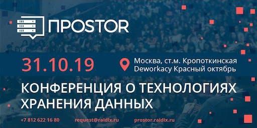 PROSTOR 2019 Storage Conference