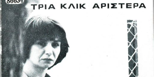 The Happy Hypocrite 11 + Katerina Gogou: Reinstating the Dark Side