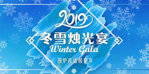 2019 UTCAA Winter Gala冬雪烛光宴
