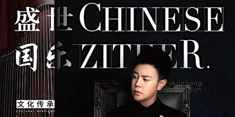Chinese Guzheng Concert - 盛世国乐 tickets