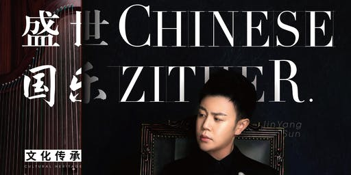 Chinese Guzheng Concert - 盛世国乐