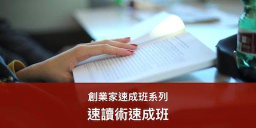 速讀術速成班 (14/11)