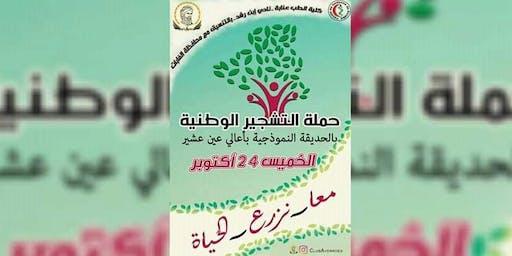 Campagne de plantation nationale
