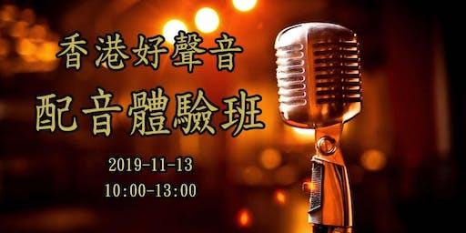 第4期香港好聲音配音體驗班 2019-11-13 魅力聲音,練習好聲音,生動有趣,聲韻可重複練習和檢討,大大提升聲音發聲能力