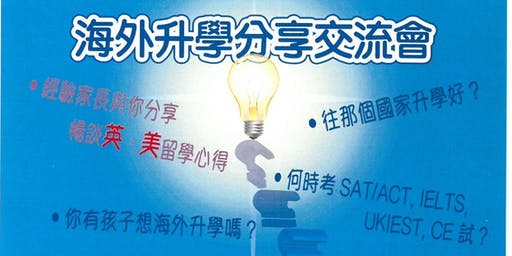 海外升學分享交流會 Sharing of Overseas Education