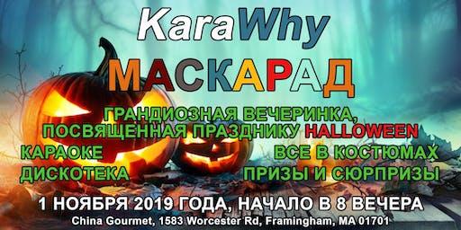 Караоке «KaraWhy» - HALLOWEEN! МАСКАРАД!!!