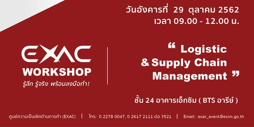 "Workshop ""Logistic & Supply Chain Management"" (Rerun)"